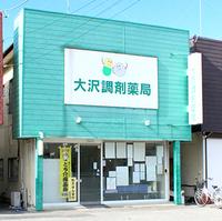 大沢調剤薬局 今泉店の写真