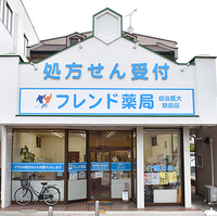 フレンド薬局 自治医大駅前店の写真