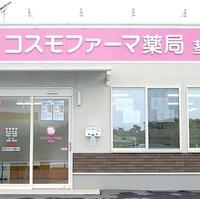 コスモファーマ薬局 茎崎店の写真