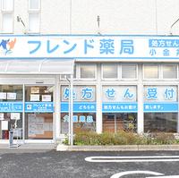 フレンド薬局 小金井店の写真