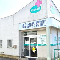 フォーラル ぽぷら薬局の写真