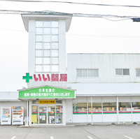 いい薬局の写真