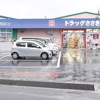 佐々木薬局西舞鶴店の写真