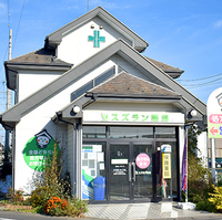 スズラン薬局の写真