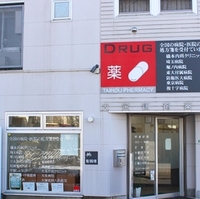 大宝調剤薬局の写真