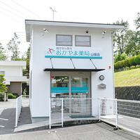 おかやま薬局 山陽店の写真