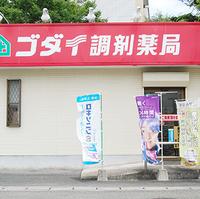 ゴダイ薬局 太子鵤店の写真