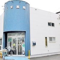 しろくま薬局箱崎宮前店の写真