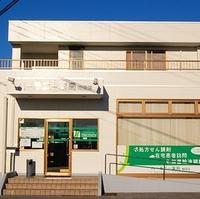 ハーモニー薬局柳田店の写真
