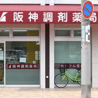 阪神調剤薬局 西明石店の写真