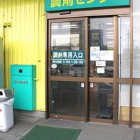 ツルハドラッグ調剤 杏林堂薬局 豊田小立野店の写真