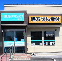薬局アポック鴻巣店の写真