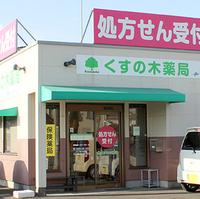 自治医大前調剤薬局 上三川店の写真