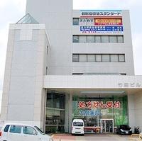 大信薬局 直方駅前店の写真
