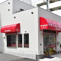 阪神調剤薬局 阪神西宮店の写真