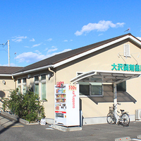 大沢調剤薬局 大平店の写真