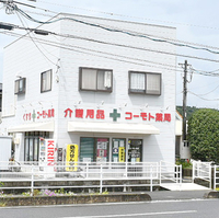 コーモト薬局富田店の写真