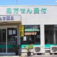 ハニュウ薬局結城東店の写真