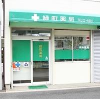 緑町薬局の写真