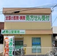 南山堂薬局 中村店の写真