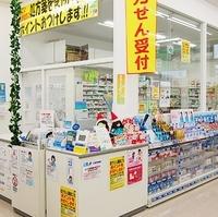 富士薬品 ドラッグセイムス久喜本町店の写真