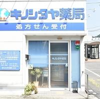キノシタヤ薬局新宮店の写真