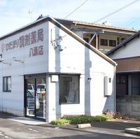 ひだまり調剤薬局 八栗店の写真