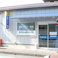 京町センター 薬局の写真