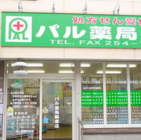 パル薬局 鶴馬店の写真