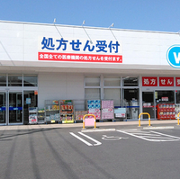 ウエルシア薬局 石巻赤十字病院前店の写真