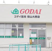 ゴダイ薬局 篠山大熊店の写真