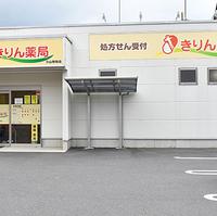 富士薬品 きりん薬局小山駅南店の写真