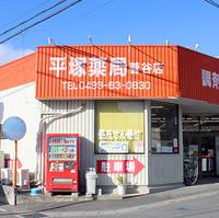 平塚薬局 菅谷店の写真
