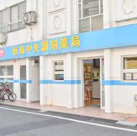 日本メディカル 徳島中央調剤薬局の写真