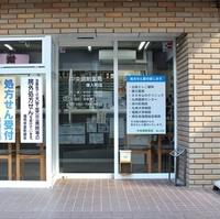 株式会社中央調剤薬局 唐人町店の写真