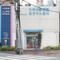 大賀薬局調剤 九大病院東門前店の写真