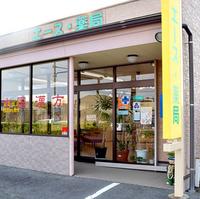 エース薬局の写真