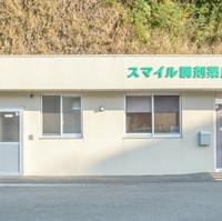 スマイル調剤薬局 牟岐店の写真