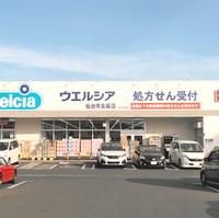 ウエルシア 仙台市名坂店の写真