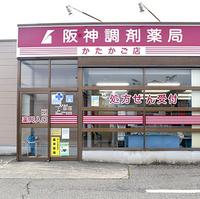 阪神調剤薬局 かたかご店の写真