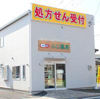 富士薬品 セイムスふじ薬局の写真