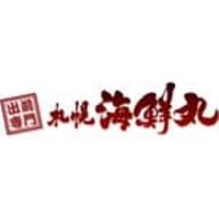 札幌海鮮丸 七飯 店の写真