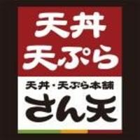天丼・天ぷら本舗 さん天 大宮大和田店の写真