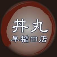 丼丸 『笹舟 丼丸』西早稲田店の写真