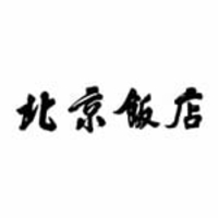 北京飯店 アトレマルヒロ店の写真