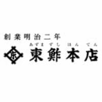 東鮓本店 松原店・本社の写真