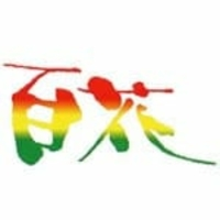寿司百花川崎鶴見店の写真