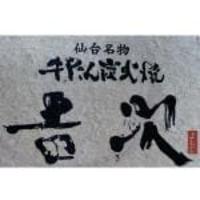 牛たん炭火焼き吉次 北新地店の写真