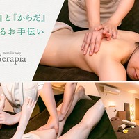 mental & body Serapiaの写真