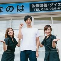 ダイエット専門サロン【なのは】福山本店の写真
